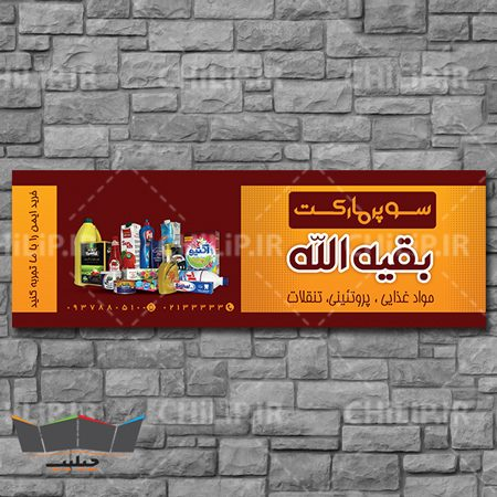 super market 500060_chilip.ir