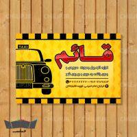 فایل لایه باز کارت ویزیت تاکسی تلفنی