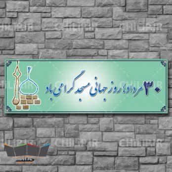 طرح بنر لایه باز روز مسجد