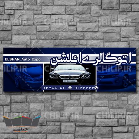 طرح لایه باز بنر نمایشگاه خودرو