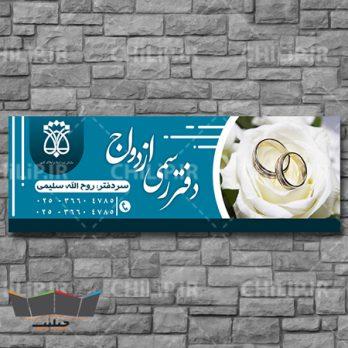 طرح لایه باز بنر دفتر ثبت ازدواج