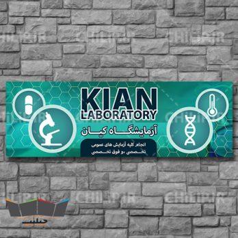 طرح بنر لایه باز آزمایشگاه تشخیص پزشکی