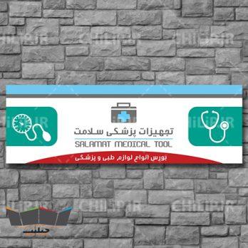 طرح بنر لایه باز فروشگاه تجهیزات پزشکی