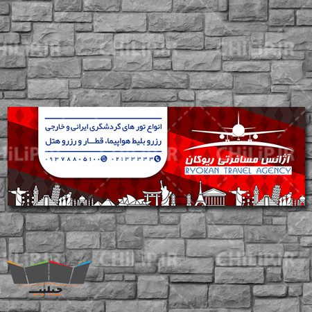 safar 300083_chilip.ir-450