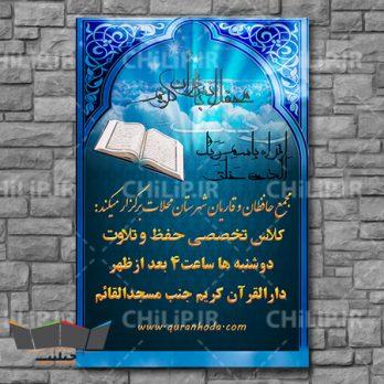 طرح لایه باز بنر کلاس قرآن