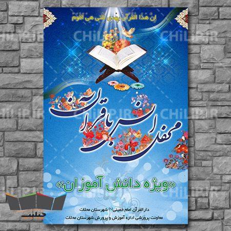 chilip.ir_mahfel ons ba qoran 500038-450