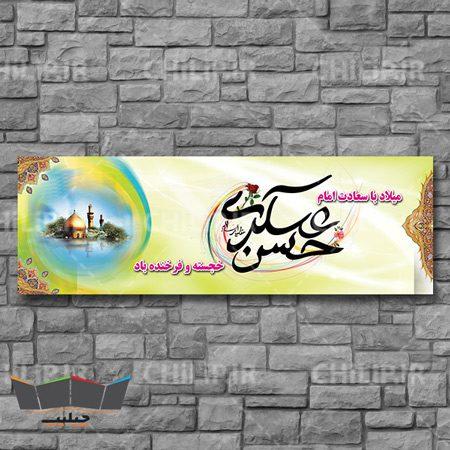 emam hasan askari_chilipco.com 500031-450