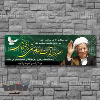 طرح لایه باز بنر درگذشت هاشمی رفسنجانی