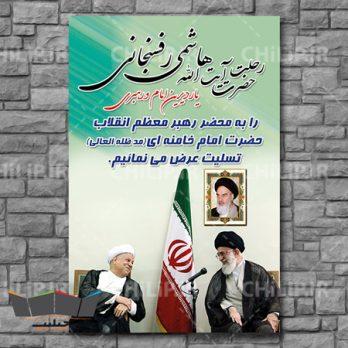طرح لایه باز بنر رحلت هاشمی رفسنجانی