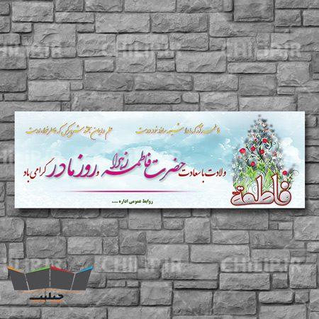 chilip.ir_hazrat zahra 500083-450