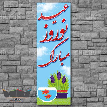 طرح لایه باز بنر عید نوروز مبارک