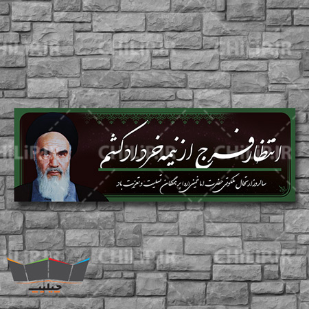 فایل لایه باز بنر رحلت امام خمینی