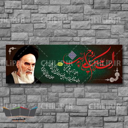 طرح بنر لایه باز رحلت امام خمینی