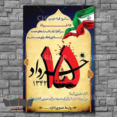 فایل لایه باز بنر قیام خونین 15 خرداد