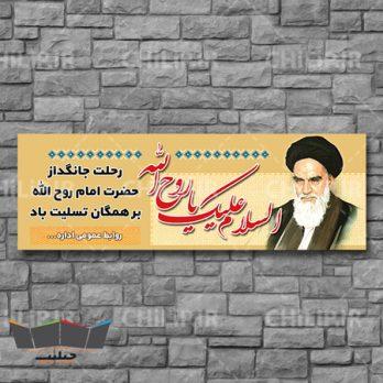 فایل لایه باز بنر رحلت جانگداز امام خمینی