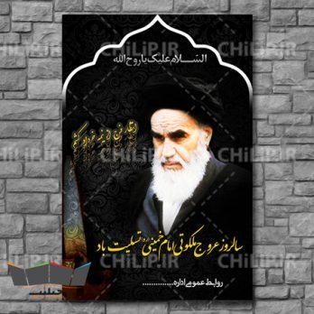 فایل لایه باز عروج ملکوتی امام خمینی