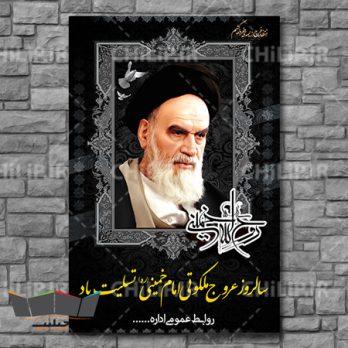 فایل لایه باز بنیانگذار انقلاب اسلامی