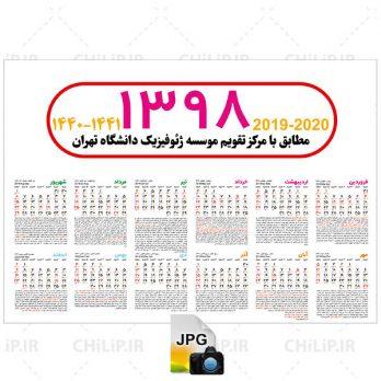 دانلود رایگان تقویم ۹۸ (کد ۰۰۰) | ۱۴MB