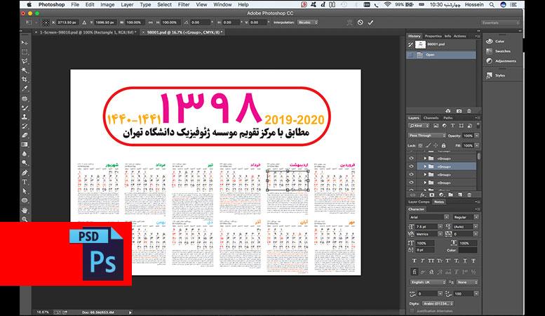 تصویر دانلود تقویم 98 PSD AI PDF در محیط فوتوشاپ