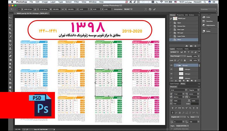 تصویر دانلود طرح لایه باز تقویم سال 98 PSD AI PDF (کد 005) در محیط فوتوشاپ