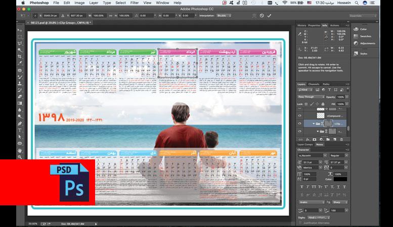 طرح تقویم لایه باز بیمه 98 PSD AI PDF در محیط فوتوشاپ