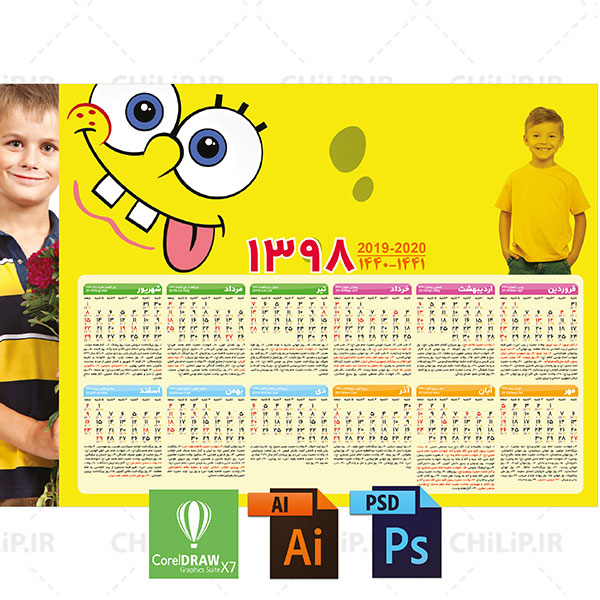 تصویر کاور دانلود فایل تقویم کودک 98 لایه باز PSD AI PDF