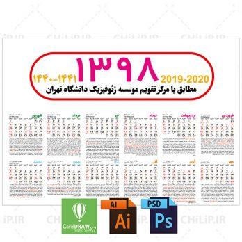 دانلود تقویم ۹۸ PSD AI PDF (کد ۰۰۱) | ۸MB