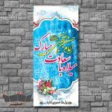 فایل لایه باز بنر میلاد امام حسن مجتبی