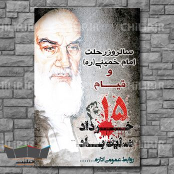 فایل لایه باز بنر قیام خونین ۱۵ خرداد و رحلت امام خمینی
