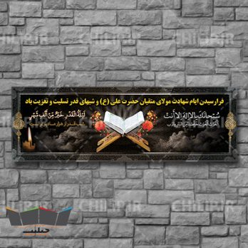 فایل لایه باز بنر شهادت حضرت علی