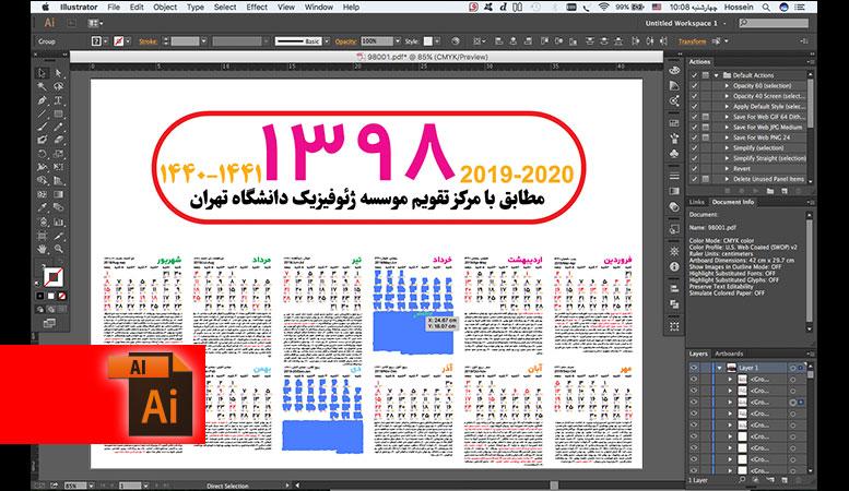 تصویر دانلود تقویم 98 PSD AI PDF در محیط ایلوستریتور