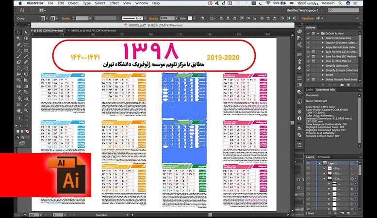تصویر دانلود طرح لایه باز تقویم سال 98 PSD AI PDF (کد 005) در محیط ایلوستریتور وکتور