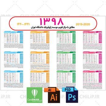 دانلود طرح لایه باز تقویم سال ۹۸ PSD AI PDF (کد ۰۰۵) | ۸٫۴MB