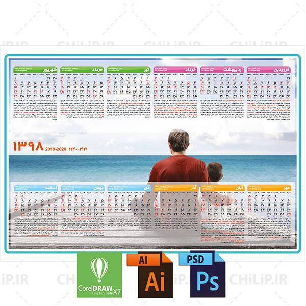 تصویر کاور طرح تقویم لایه باز بیمه 98 PSD AI PDF