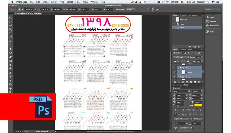 تصویر تصویر اصلی دانلود تقویم لایه باز سال 98 PSD و AI , PDF (کد 002) در محیط فوتوشاپ