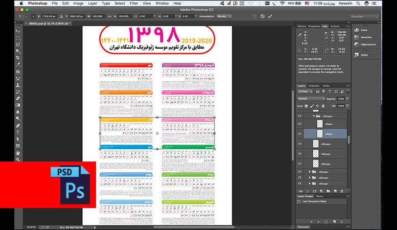 تصویر دانلود فایل لایه باز تقویم 98 PSD PDF AI (کد 003) در محیط فوتوشاپ