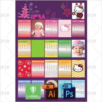 دانلود تقویم لایه باز کودک ۹۸ دیواریAI PDF PSD (کد۰۱۲) | ۱۳٫۱MB
