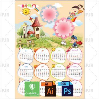دانلود تقویم ۹۸ کودکانه لایه باز AI PDF PSD (کد۰۱۴) | ۱۸٫۷MB