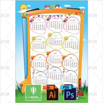 دانلود فایل تقویم کودک لایه باز ۹۸ PSD AI PDF (کد۰۱۷) | ۸٫۲MB