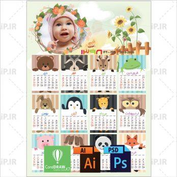 دانلود فایل تقویم لایه باز کودک ۹۸ AI PDF PSD (کد۰۲۶) | ۱۶٫۴MB