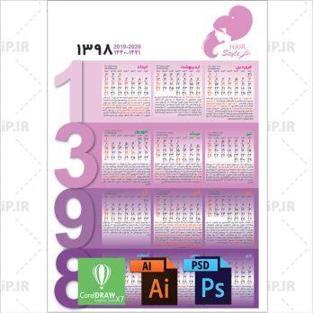 طرح لایه باز تقویم آرایشگاه زنانه ۹۸ AI PDF PSD (کد۰۴۰) | ۷٫۳MB