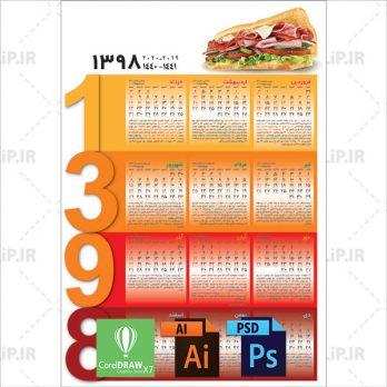 طرح تقویم لایه باز فست فود ۹۸ AI PDF PSD (کد۰۸۶) | ۱۰MB