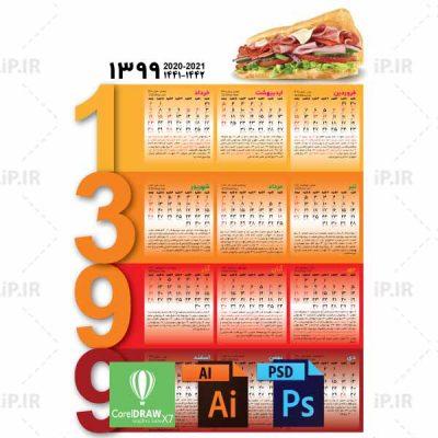طرح تقویم لایه باز فست فود ۹۹ AI PDF PSD (کد۰۸۶) | ۱۲٫۲MB