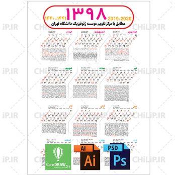 دانلود تقویم لایه باز سال ۹۸ PSD AI PDF (کد ۰۰۲) | ۷MB