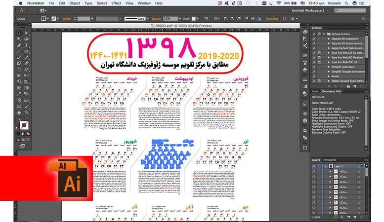 تصویر تصویر اصلی دانلود تقویم لایه باز سال 98 PSD و AI , PDF (کد 002) در محیط ایلوستریتور وکتور