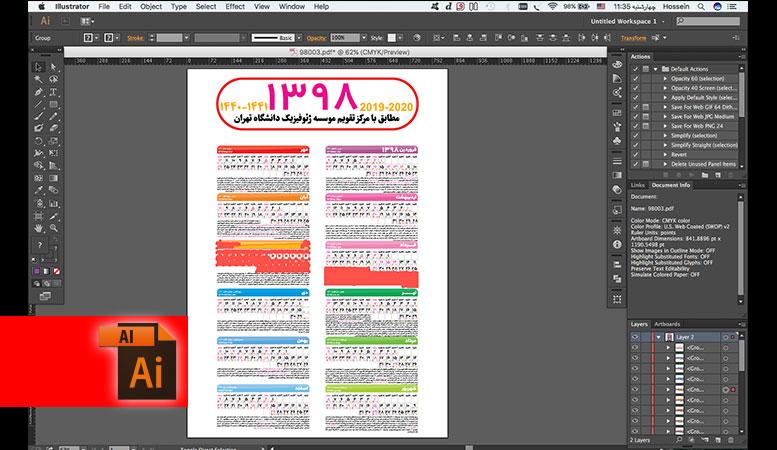 تصویر دانلود فایل لایه باز تقویم 98 PSD PDF AI (کد 003) در محیط ایلوستریتور وکتور