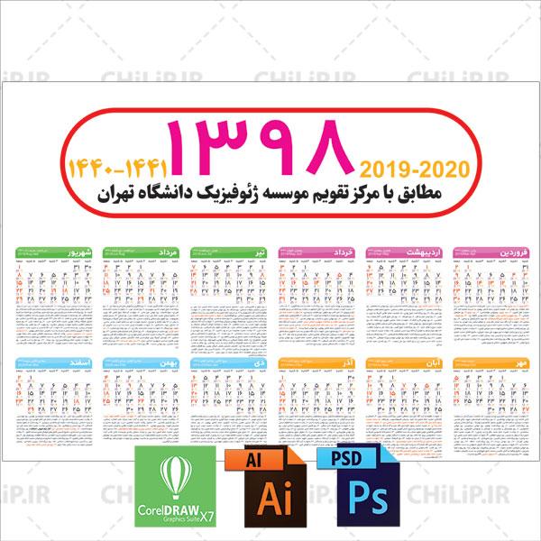 دانلود تقویم 98 AI PDF PSD (کد 004) | 7.8MB