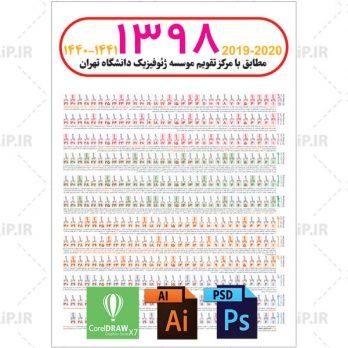 دانلود طرح لایه باز تقویم۹۸ AI PDF PSD (کد ۰۰۶) | ۷٫۱MB