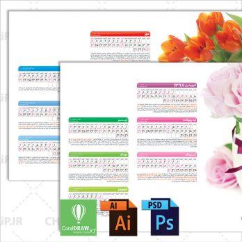 دانلود فایل تقویم لایه باز ۹۸ دورو AI PDF PSD (کد۱۰۱) | ۳۰٫۳MB