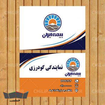 طرح لایه باز کارت ویزیت بیمه ایران